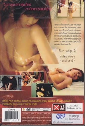 2002-Unborn-อยากเกิดไม่ได้เกิด