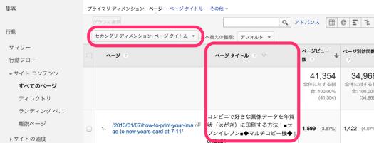 スクリーンショット 2014-05-17 7.44.48.png