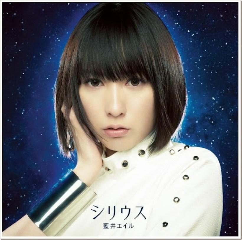 Aoi_Eir_-_Sirius_(Limited_Edition)