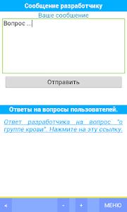 Медицина. Экспертная система. screenshot 7