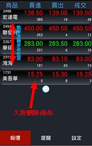 股票報馬仔 - 語音報價,台股,股市,股東會,三大法人 screenshot 1