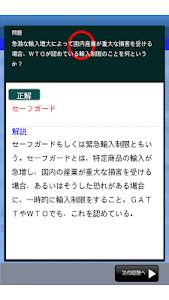 iseikei screenshot 7