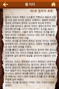 삼국지 2 (EBS 교육방송 방영) screenshot 2