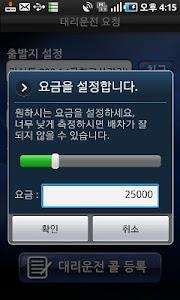 대리운전콜센타 screenshot 2