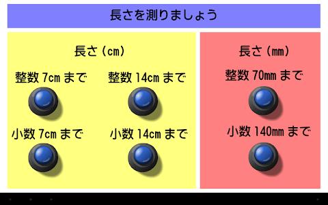 長さ(cm,mm) screenshot 0