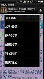 PTT Web BBS 閱讀器 screenshot 6