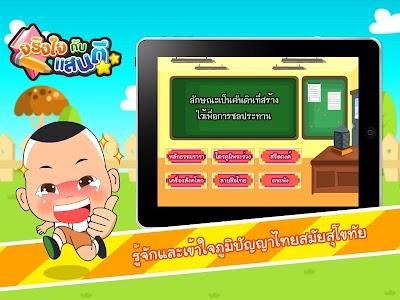 ภูมิปัญญาไทยสมัยสุโขทัย Free screenshot 6