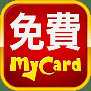 免費MyCard x 互動娛樂城 - Google Play Android 應用程式