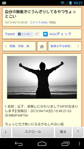速報!2ちゃんねる まとめ screenshot 1