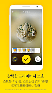 에그샷 for Kakao screenshot 1