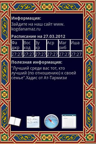 Когда намаз - Android Apps on Google Play