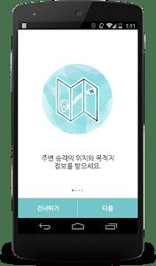 오마이기사님 - 대한민국 1등 콜 택시 앱 screenshot 1