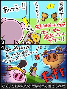 どうぶつランド「シューティング☆ブター」 screenshot 6