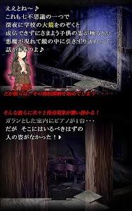 廃校の七不思議 screenshot 9