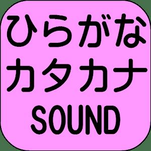 ひらがなとカタカナの学習+SOUND