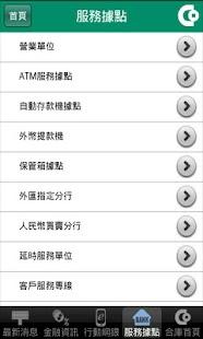 合作金庫銀行 - Google Play Android 應用程式