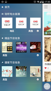 中国广播 screenshot 1