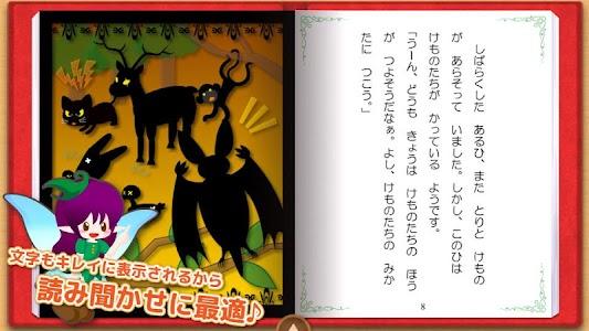 読み聞かせ絵本アプリ【ブックる】 screenshot 5
