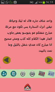 نكت لبنانية للكبار فقط screenshot 1