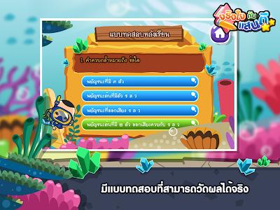สนุกกับภาษาถิ่น Free screenshot 14