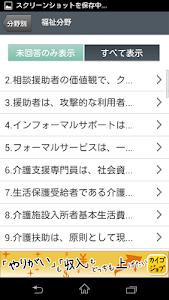 手軽に学ぶ!ケアマネ試験対策 screenshot 1