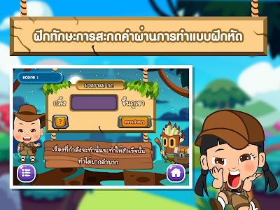 สนุกกับมาตราแม่ กก Free screenshot 5