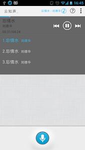 云知声语音助手 screenshot 1