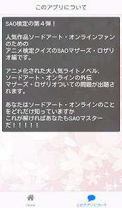 QuizForソードアートオンラインSAOマザーズ・ロザリオ screenshot 2