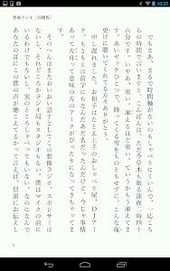 電子書籍・コミックリーダーebiReaderforOS2.X screenshot 18