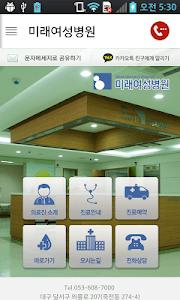 미래여성병원(대구) screenshot 0