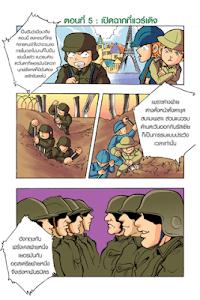 สงครามโลกการ์ตูน ตอนที่5 screenshot 0