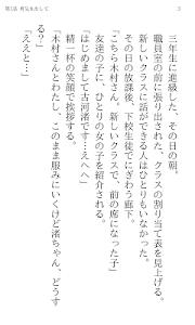 CLANNAD 光見守る坂道で 上巻 screenshot 8