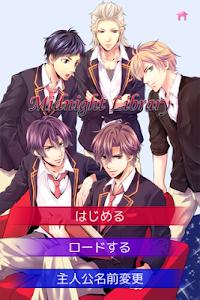 乙女ゲーム「ミッドナイト・ライブラリ」【利波裕太ルート】 screenshot 1
