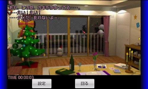 クリスマスも脱出だ☆2009【体験版】 screenshot 0