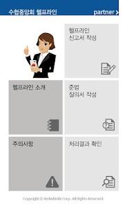 수협중앙회 헬프라인 screenshot 0