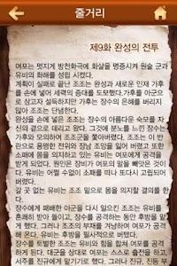 삼국지 3 (EBS 교육방송 방영) screenshot 2