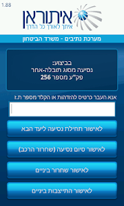 נתיבים - איתוראן screenshot 0