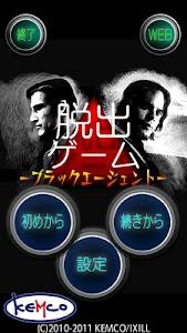 脱出ゲーム ブラックエージェント - KEMCO screenshot 0