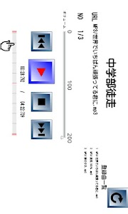 学校行事 for 放送係 screenshot 4