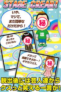 脱出ゲーム 脱出芸人スペシャル~超ハマる暇つぶし脱出ゲーム screenshot 4