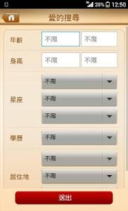 單身銀行 - 實名制+未婚身份認證 screenshot 4
