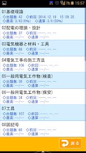 傾向と対策 第二種電気工事士試験 screenshot 2