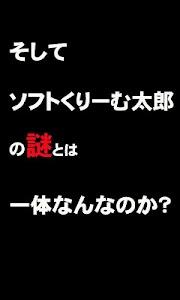 ソフトくりーむ太郎【育成ゲーム】 screenshot 3