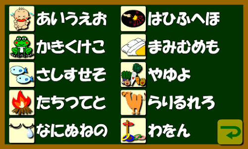 Japanese_hiragana screenshot 8