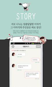 사랑애 - 채팅/랜덤채팅/미팅/만남/소개팅어플 screenshot 4