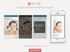 포토일기 & 성장앨범 : 베이비어리 (BABIARY) - screenshot thumbnail 04