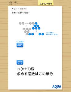 文字式の利用(中2) さわってうごく数学「AQUAアクア」 screenshot 6