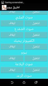 تطبيق بيوو اصوات مضحكة للاطفال screenshot 2