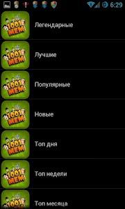1001 Мем MOBILE screenshot 1