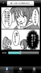ラッキーボーイ2(無料漫画) screenshot 1